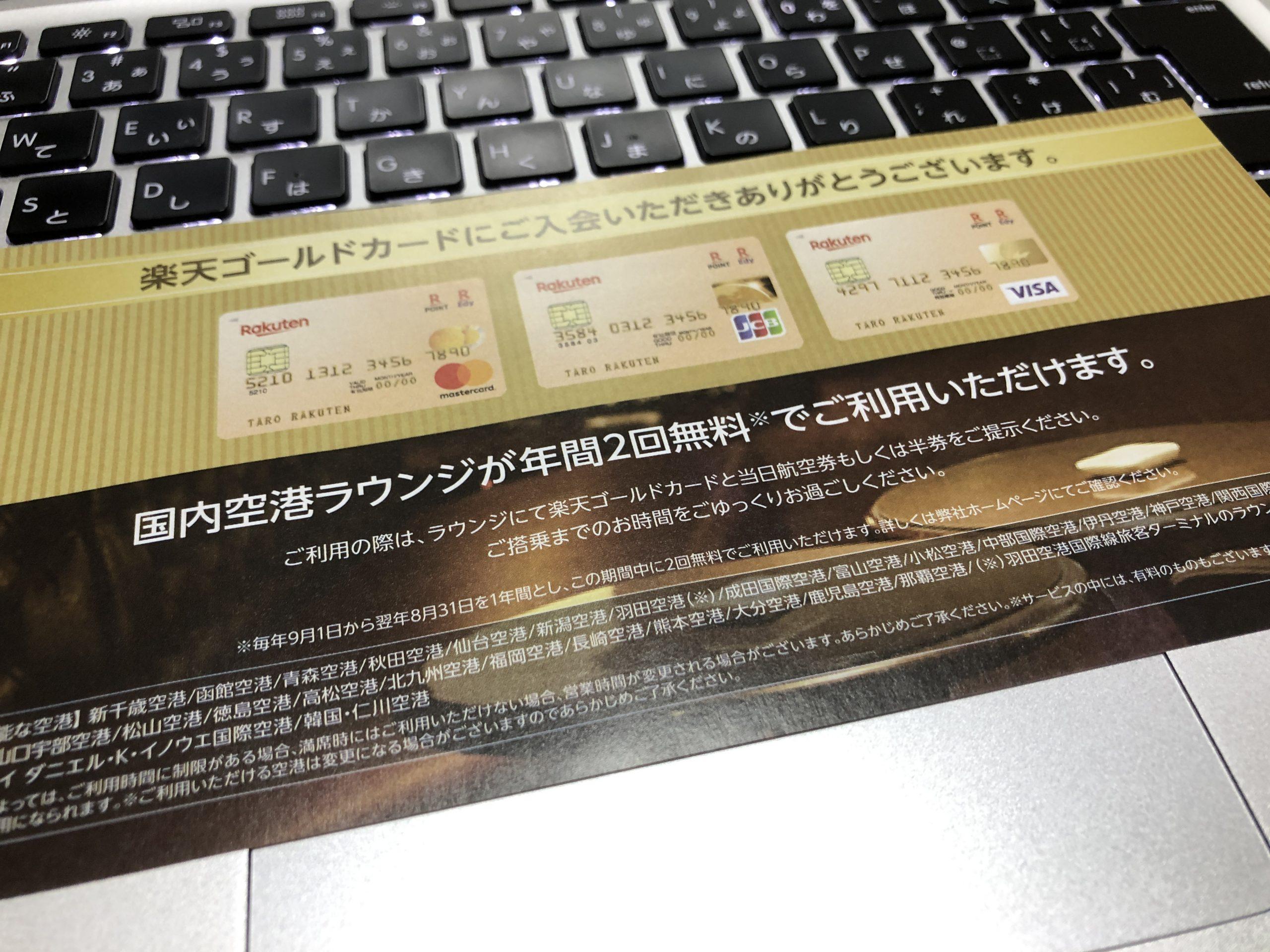 2020 切り替え ゴールド キャンペーン 楽天 カード